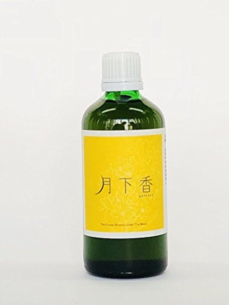 和蜜通り<月下香>エッセンシャルオイル/アロマ/レモン【100ml】 (100ml)
