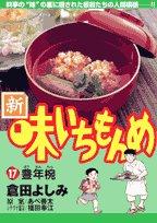 新・味いちもんめ (17) (ビッグコミックス)の詳細を見る