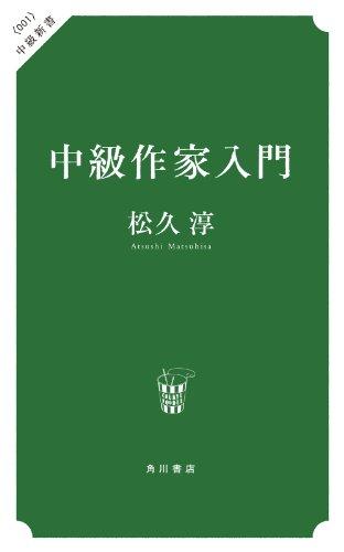 [画像:中級作家入門 (角川書店単行本)]
