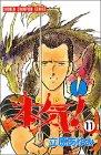 本気! 11 (少年チャンピオン・コミックス)