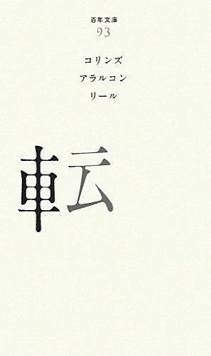 (093)転 (百年文庫)の詳細を見る