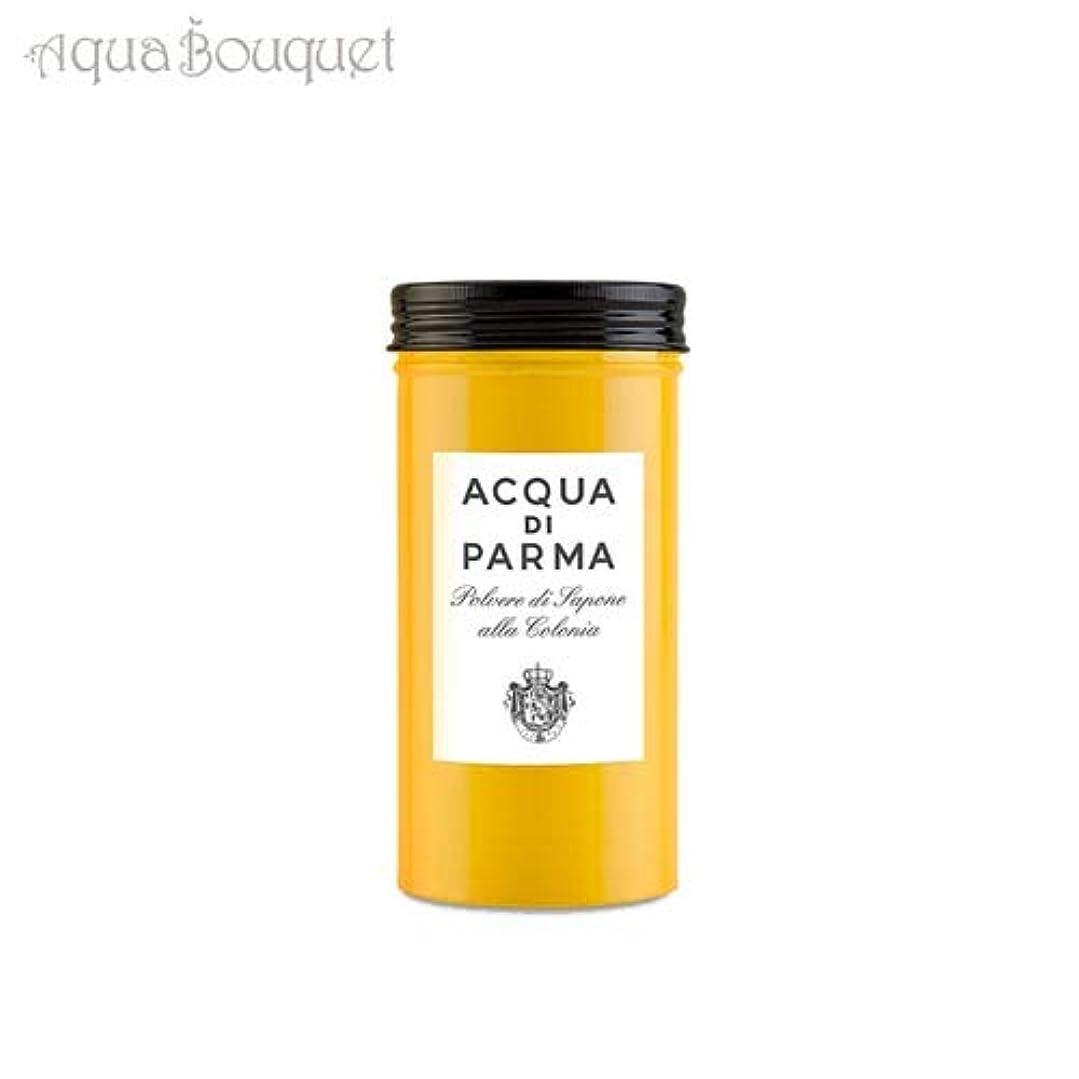 口述する哺乳類アクセントアクア ディ パルマ コロニア パウダーソープ 70g ACQUA DI PARMA COLONIA POWDER SOAP [0422] [並行輸入品]