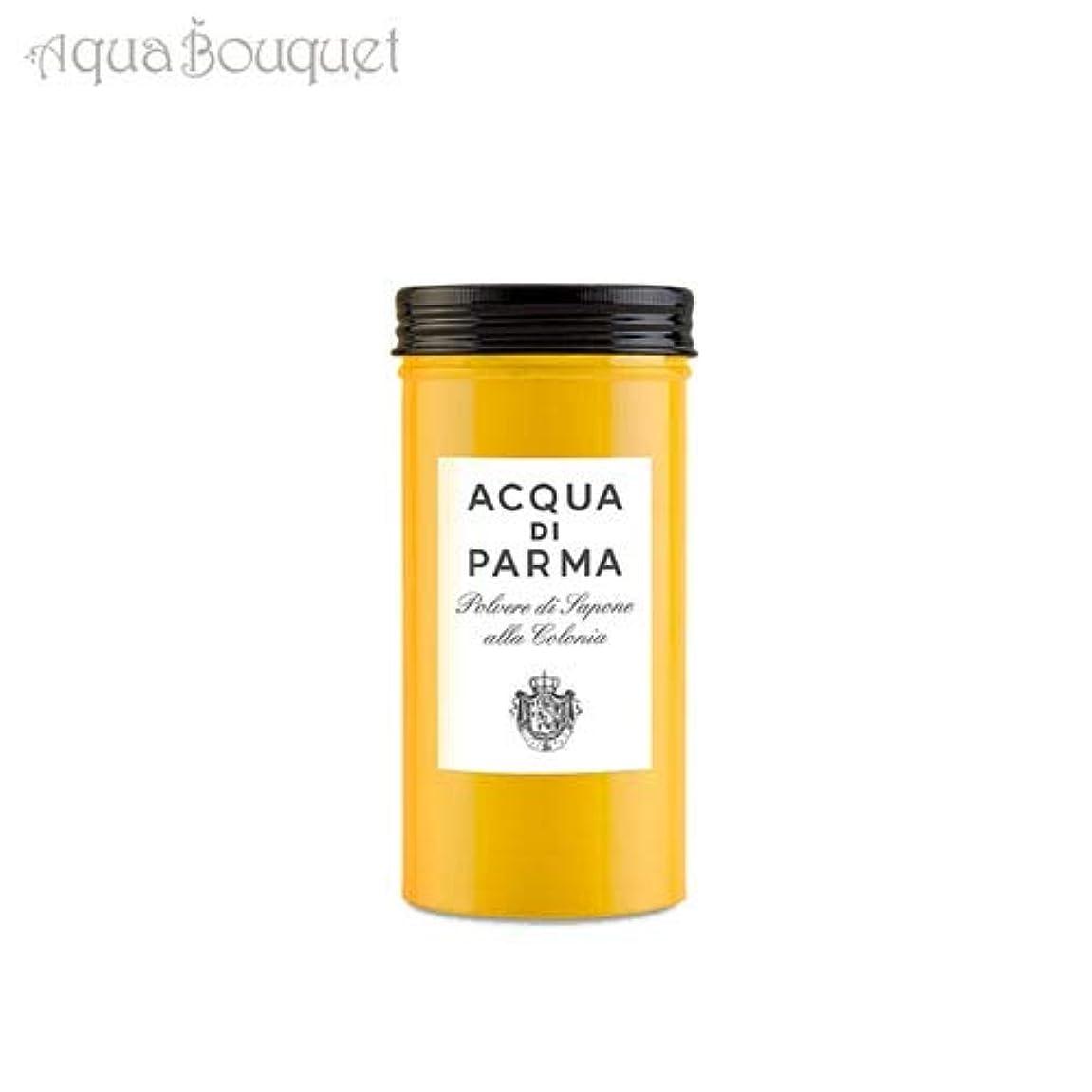 悲観的民兵性差別アクア ディ パルマ コロニア パウダーソープ 70g ACQUA DI PARMA COLONIA POWDER SOAP [0422] [並行輸入品]