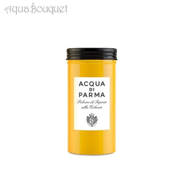 銀決めます曲がったアクア ディ パルマ コロニア パウダーソープ 70g ACQUA DI PARMA COLONIA POWDER SOAP [0422] [並行輸入品]