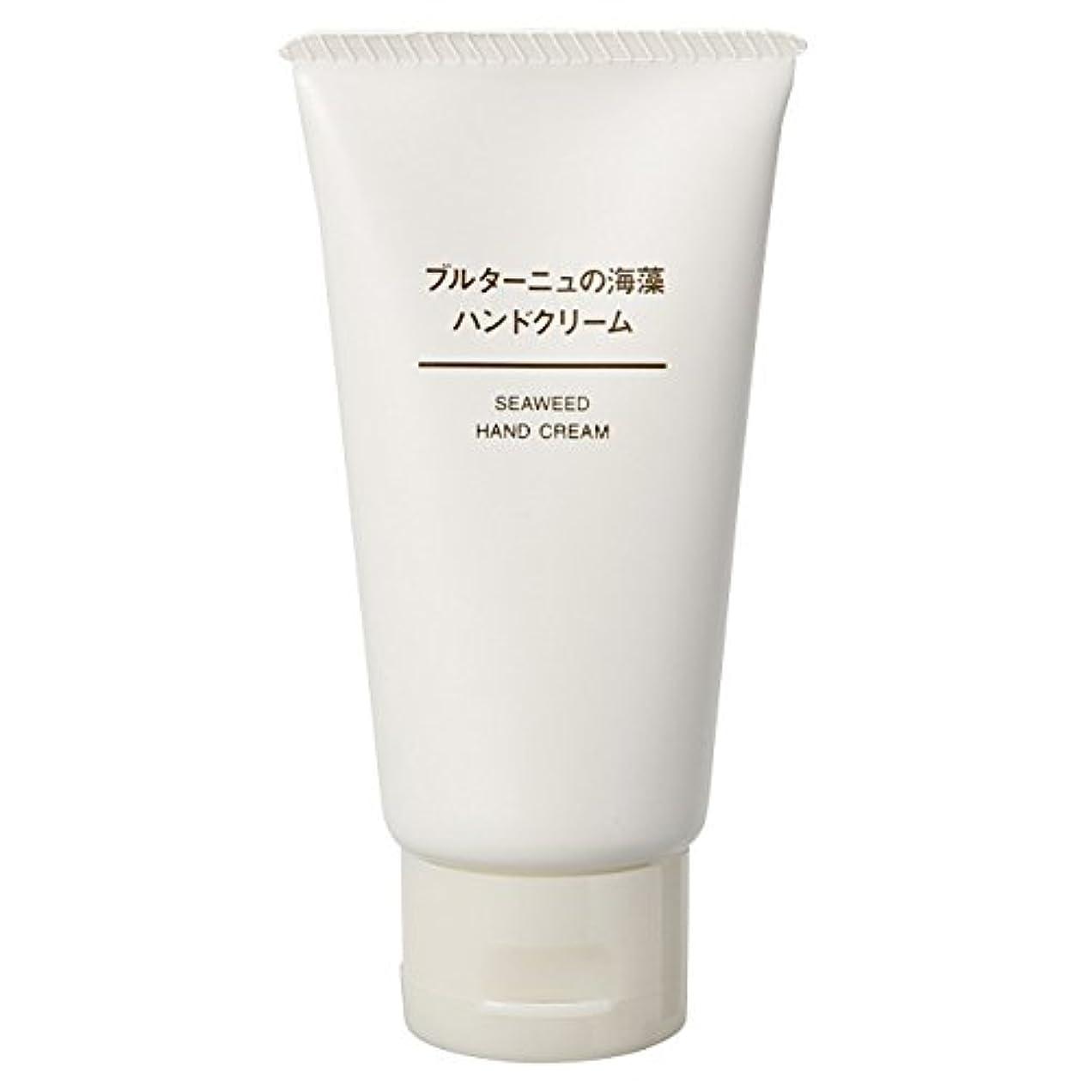 少数首相一部無印良品 ブルターニュの海藻 ハンドクリーム 50g 日本製