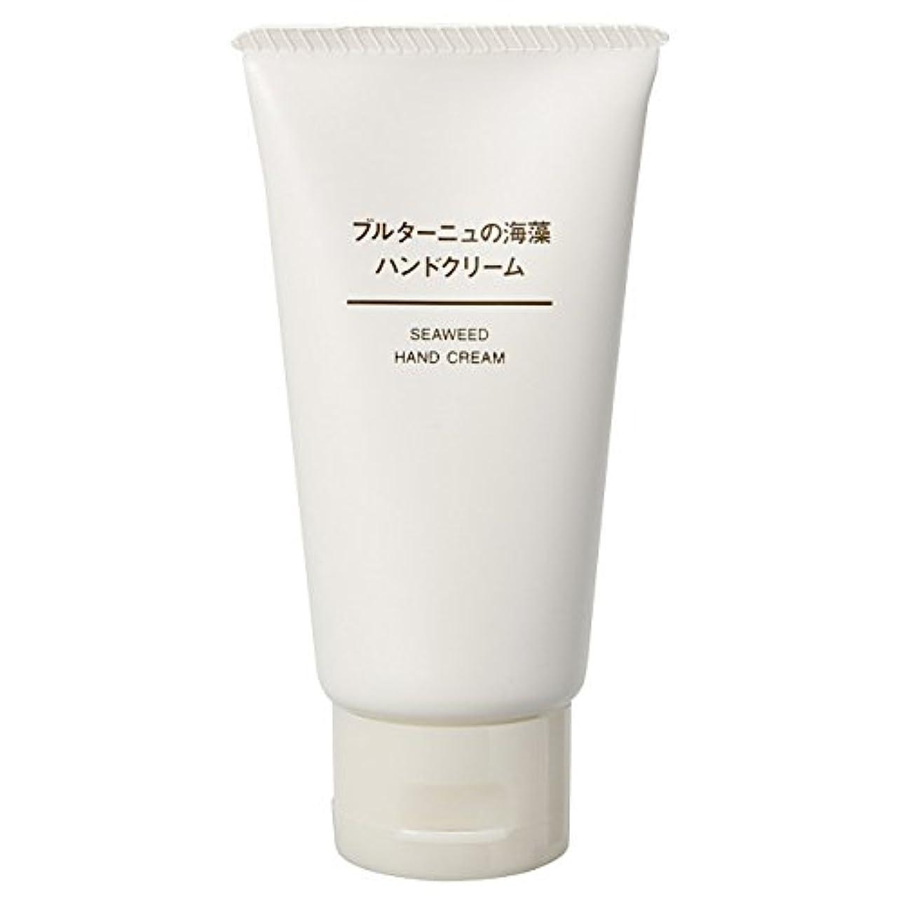 溶かす繊維フォロー無印良品 ブルターニュの海藻 ハンドクリーム 50g 日本製