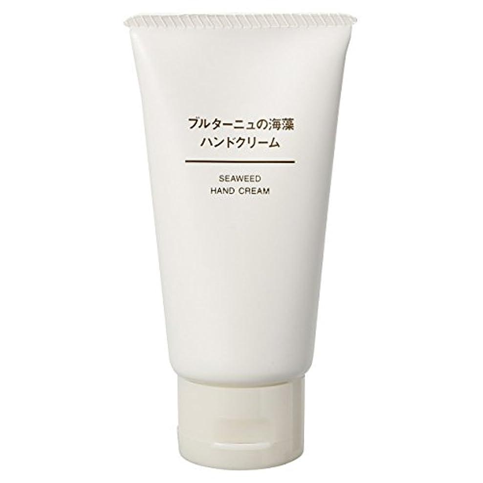 住人実際騒々しい無印良品 ブルターニュの海藻 ハンドクリーム 50g 日本製
