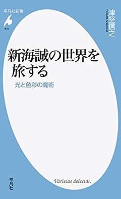 新海誠の世界を旅する: 光と色彩の魔術 (平凡社新書 916)