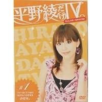 平野綾だけTV DVDディレクターズカットVer.#1