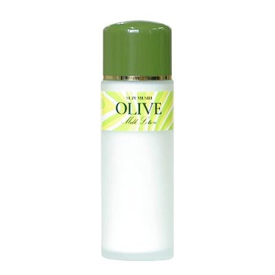 風刺入学する多くの危険がある状況鈴虫化粧品 オリーブミルクローション120ml