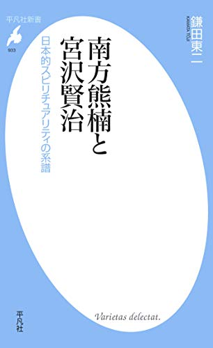 南方熊楠と宮沢賢治 (平凡社新書0933)