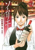 ソムリエール 1 (ヤングジャンプコミックス BJ)