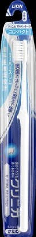 妨げるに沿って緩めるライオン クリニカ アドバンテージハブラシ コンパクト かため×120点セット (4903301186366)