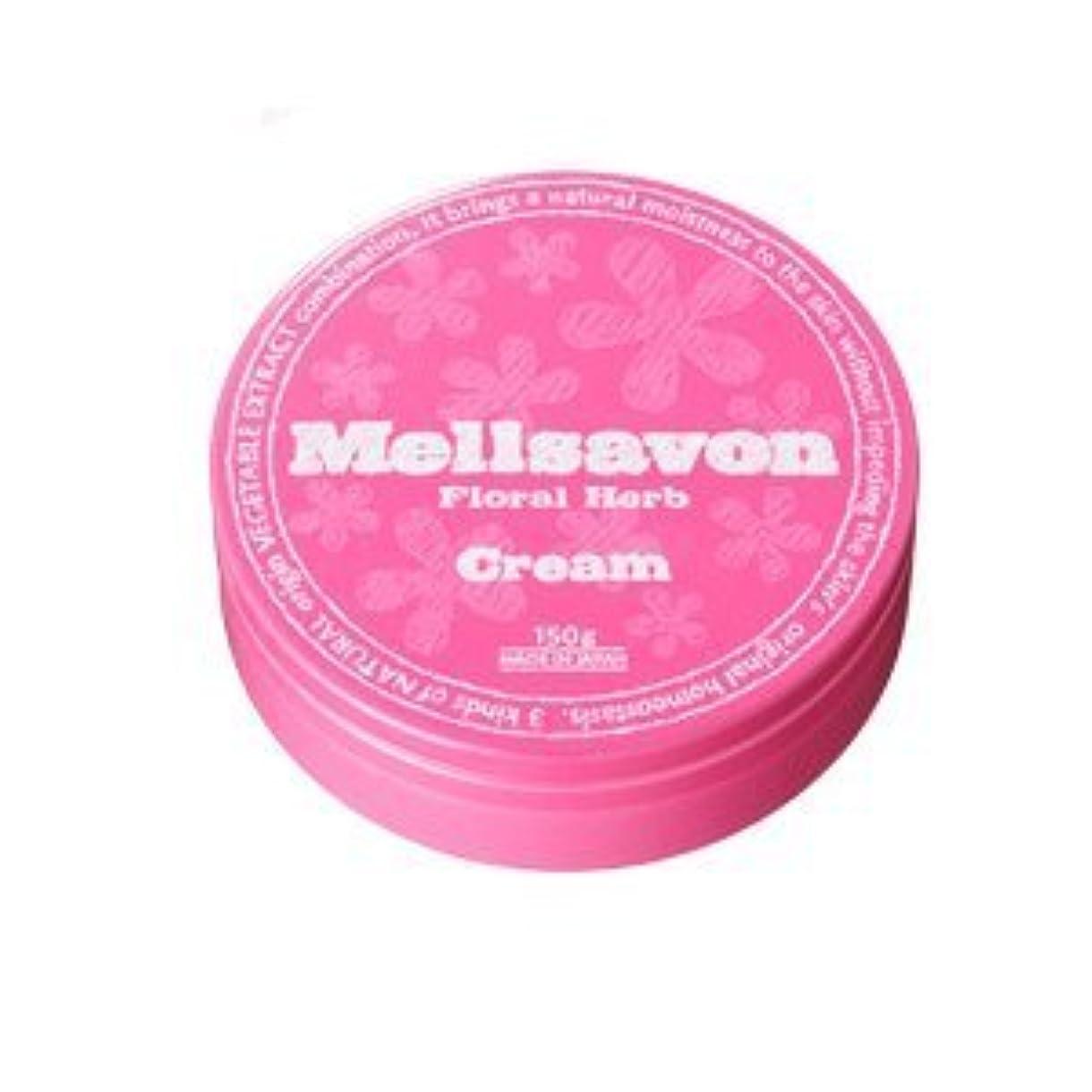 肺炎酒おいしいメルサボン スキンケアクリーム フローラルハーブの香り 大缶 150g