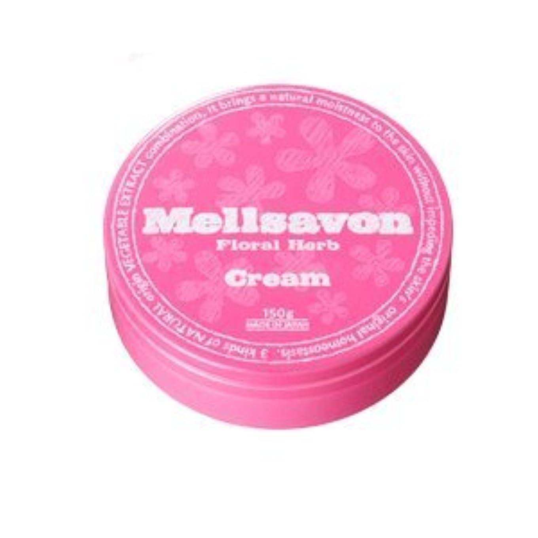 にぎやか冷凍庫ヒューバートハドソンメルサボン スキンケアクリーム フローラルハーブの香り 大缶 150g