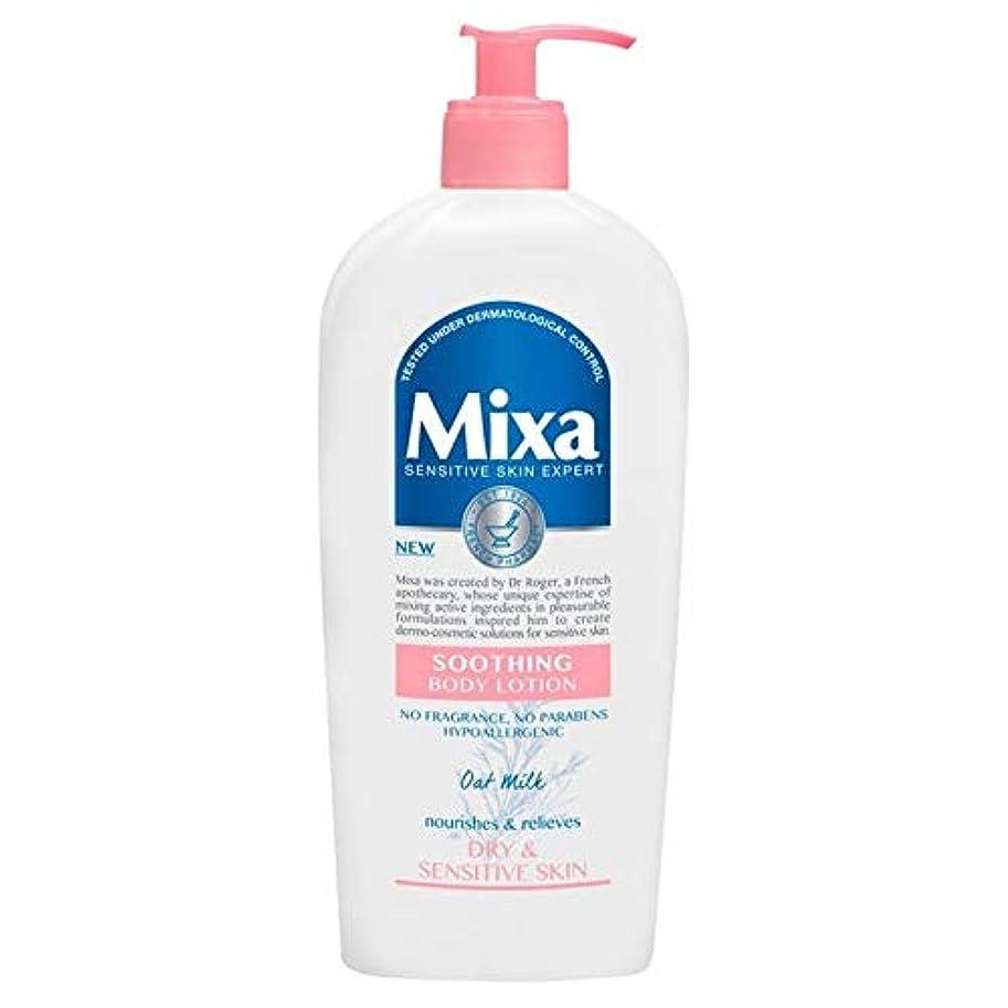疑わしい勤勉二[Mixa] Mixaなだめるボディローション400ミリリットル - Mixa Soothing Body Lotion 400ml [並行輸入品]