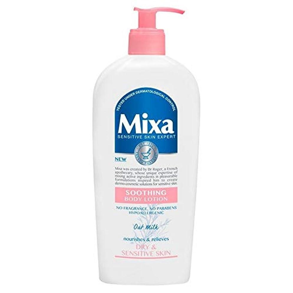 ヒップ限り適合しました[Mixa] Mixaなだめるボディローション400ミリリットル - Mixa Soothing Body Lotion 400ml [並行輸入品]