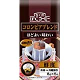 (クール便) きくの IFC コーヒー ドリップバッグ コロンビアブレンド (8gx5袋) 40個セット