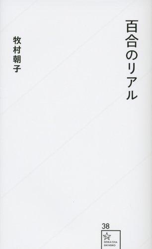 百合のリアル (星海社新書)の詳細を見る