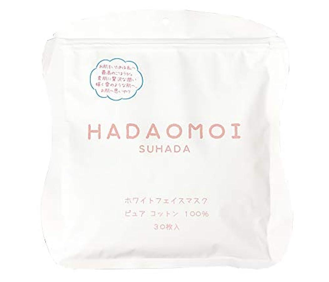 平和吸う名声HADAOMOI(ハダオモイ) ホワイトフェイスマスク 30枚入