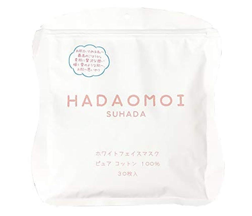 呼ぶ木製広々としたHADAOMOI(ハダオモイ) ホワイトフェイスマスク 30枚入