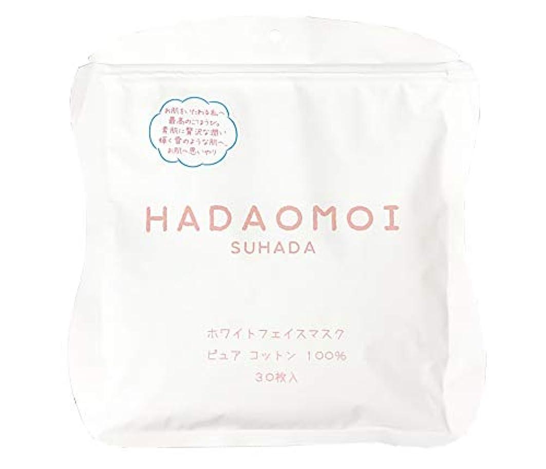 排泄するパラシュート好奇心盛HADAOMOI(ハダオモイ) ホワイトフェイスマスク 30枚入