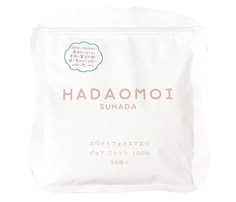 せせらぎありがたいブラウズHADAOMOI(ハダオモイ) ホワイトフェイスマスク 30枚入