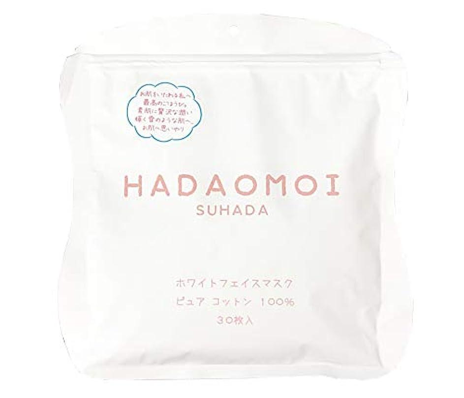 英語の授業があります見つけたまつげHADAOMOI(ハダオモイ) ホワイトフェイスマスク 30枚入