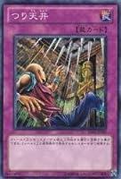 つり天井 【N】 BE02-JP197-N [遊戯王カード]《ビギナーズエディション2(新テキスト)》