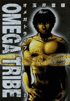 Omega tribe 2 (ビッグコミックス)の詳細を見る