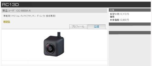 Clarion 7.7型地デジSDナビMAX675W+バックカメラRC13Dセット