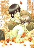 恋愛のセオリー 下 (ドラコミックス 131)