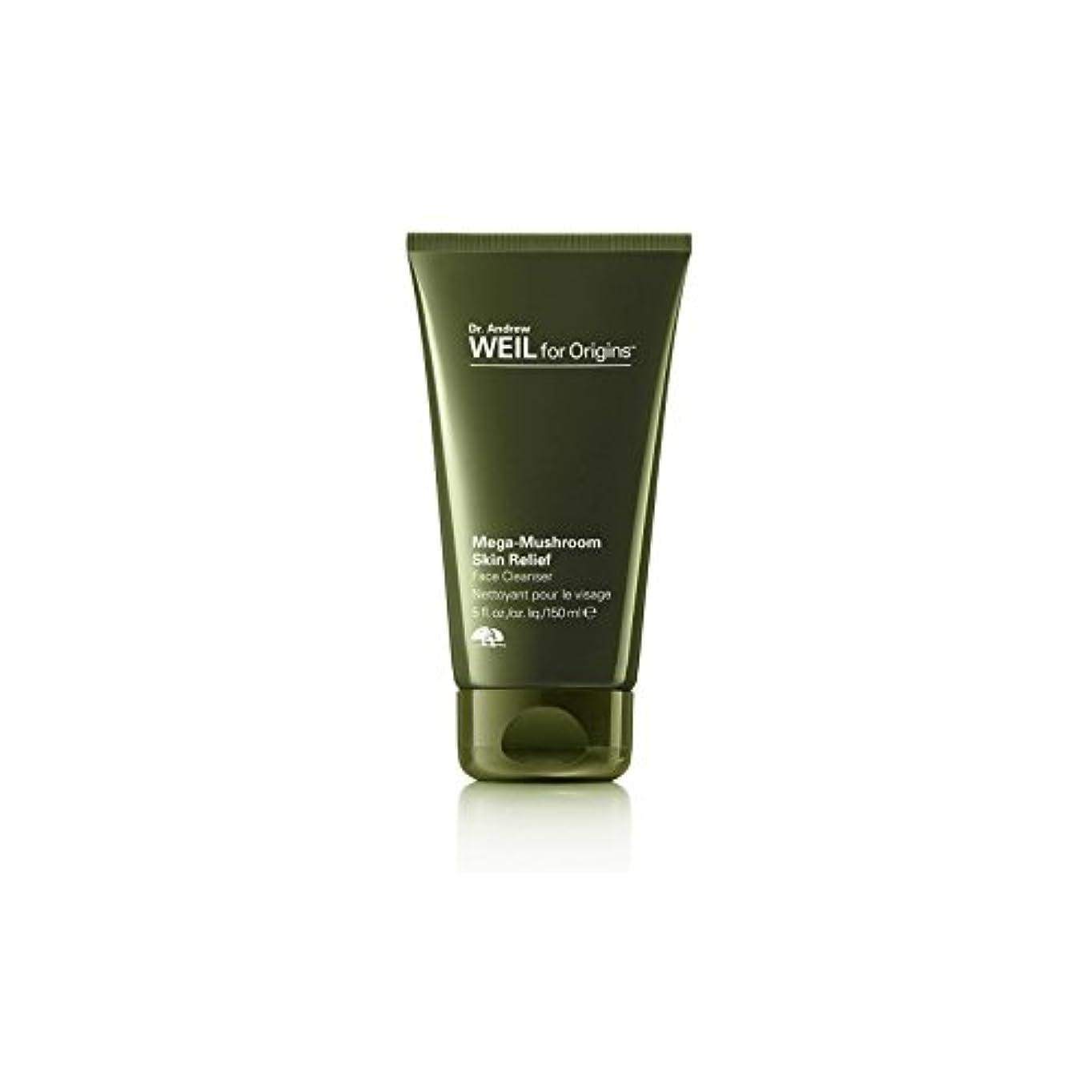 スツール解説本を読む起源アンドルー?ワイル起源メガキノコ皮膚救済顔クレンザー150ミリリットルのために x4 - Origins Dr. Andrew Weil For Origins Mega-Mushroom Skin Relief Face...