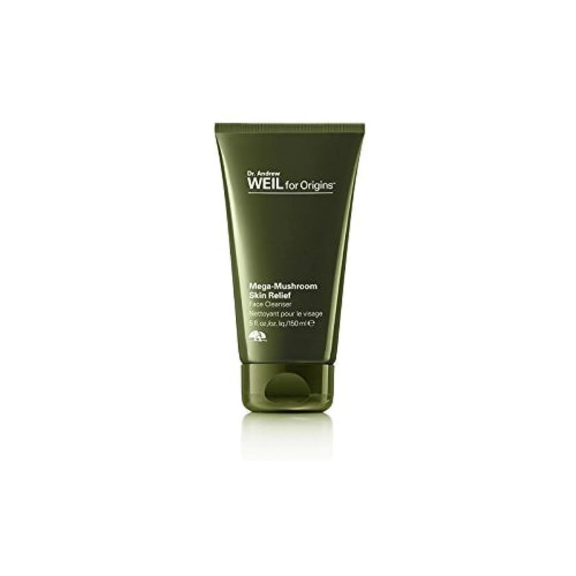 優しい真剣に異議起源アンドルー・ワイル起源メガキノコ皮膚救済顔クレンザー150ミリリットルのために x2 - Origins Dr. Andrew Weil For Origins Mega-Mushroom Skin Relief Face...