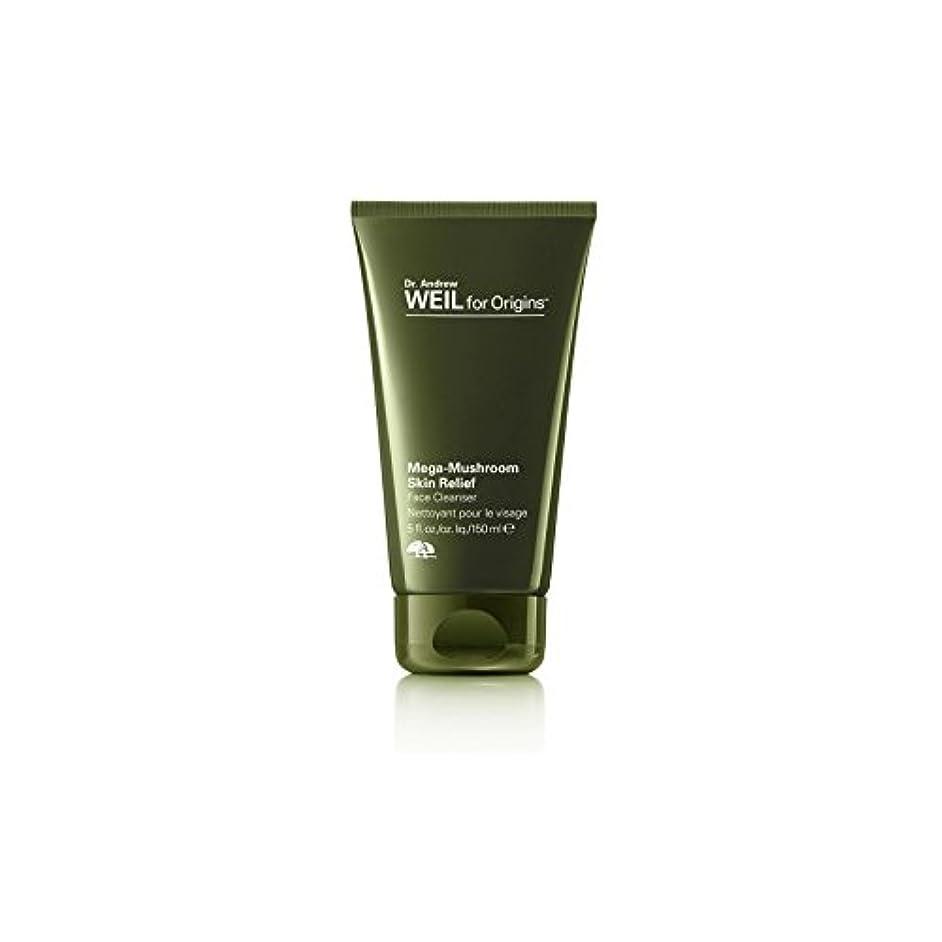 腹部忍耐パック起源アンドルー?ワイル起源メガキノコ皮膚救済顔クレンザー150ミリリットルのために x4 - Origins Dr. Andrew Weil For Origins Mega-Mushroom Skin Relief Face...