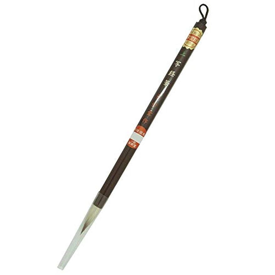 ビヨンバリケード市民権長栄堂自慢の毛筆です。 長栄堂 細筆 上 写経筆 イタチ毛?紫毫 10850 〈簡易梱包