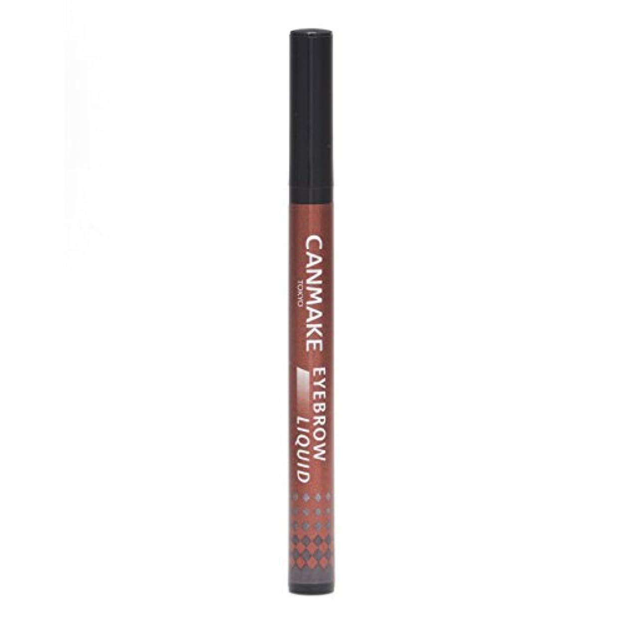 ベリヒギンズ忌避剤キャンメイク アイブロウリキッド02 ライトブラウン 0.6ml