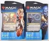 マジック:ザ・ギャザリング ラヴニカの献身 日本語版 プレインズウォーカーデッキ 2種セット