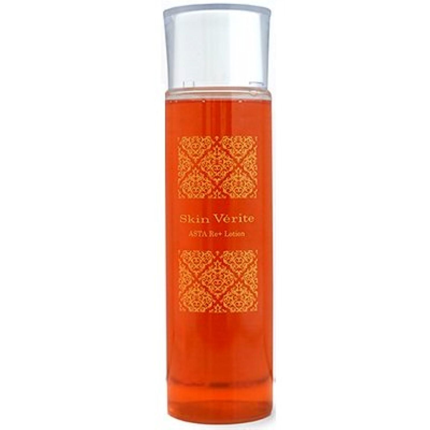 ずるい不十分な蜜スキンヴェリテ アスタリプラスローション アスタキサンチン 化粧水 ローション 美容液 スキンケア