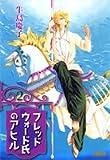 フレッドウォード氏のアヒル 2 (ホーム社漫画文庫)