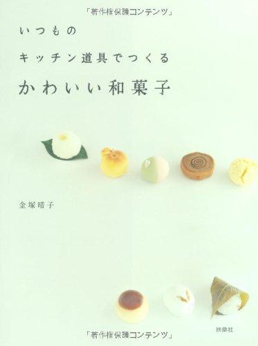 いつものキッチン道具でつくるかわいい和菓子の詳細を見る