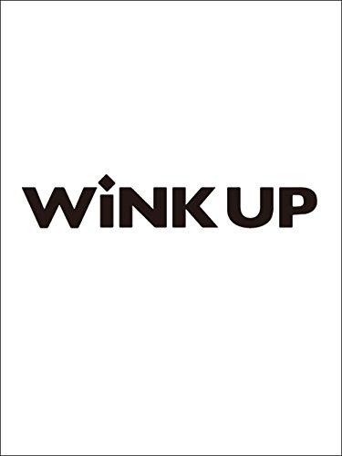 WiNK UP (ウインクアップ) 2018年 1月号 発売日