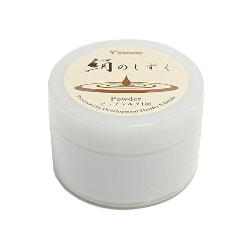 スタウトマニア熱心な絹のしずく シルクパウダー100 8g 国産シルク100% 使用。シルク(まゆ)を丸ごと使用☆自然の日焼けを防ぐ効果が期待