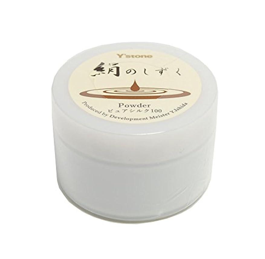 流出できた値する絹のしずく シルクパウダー100 8g 国産シルク100% 使用。シルク(まゆ)を丸ごと使用☆自然の日焼けを防ぐ効果が期待