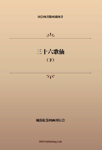 三十六歌仙(下) (パブリックドメイン NDL所蔵古書POD)