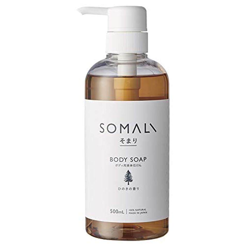 憂慮すべき解決伝統的ボディ用液体石けん ヒノキの香り 500ml 木村石鹸 SOMARI そまり Z3K