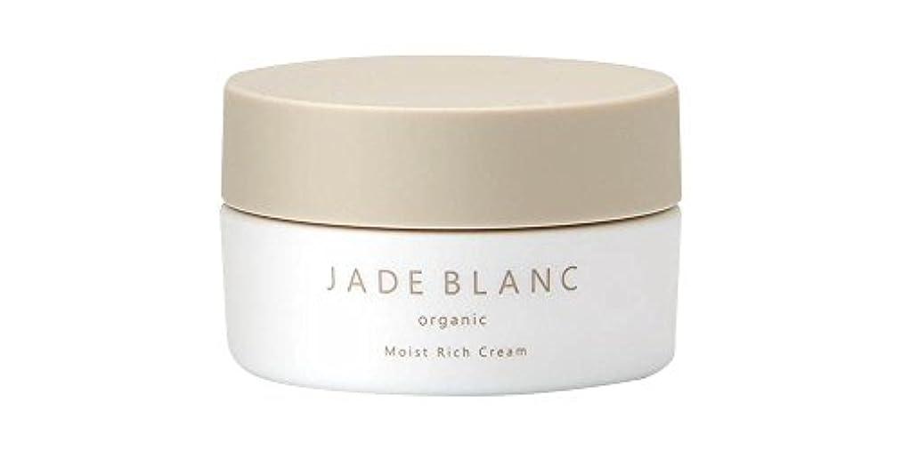 共感するすすり泣き旅行代理店JADE BLANC モイストリッチクリームM 30g