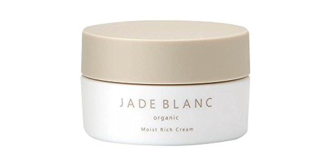 もちろんアーク書き込みJADE BLANC モイストリッチクリームM 30g