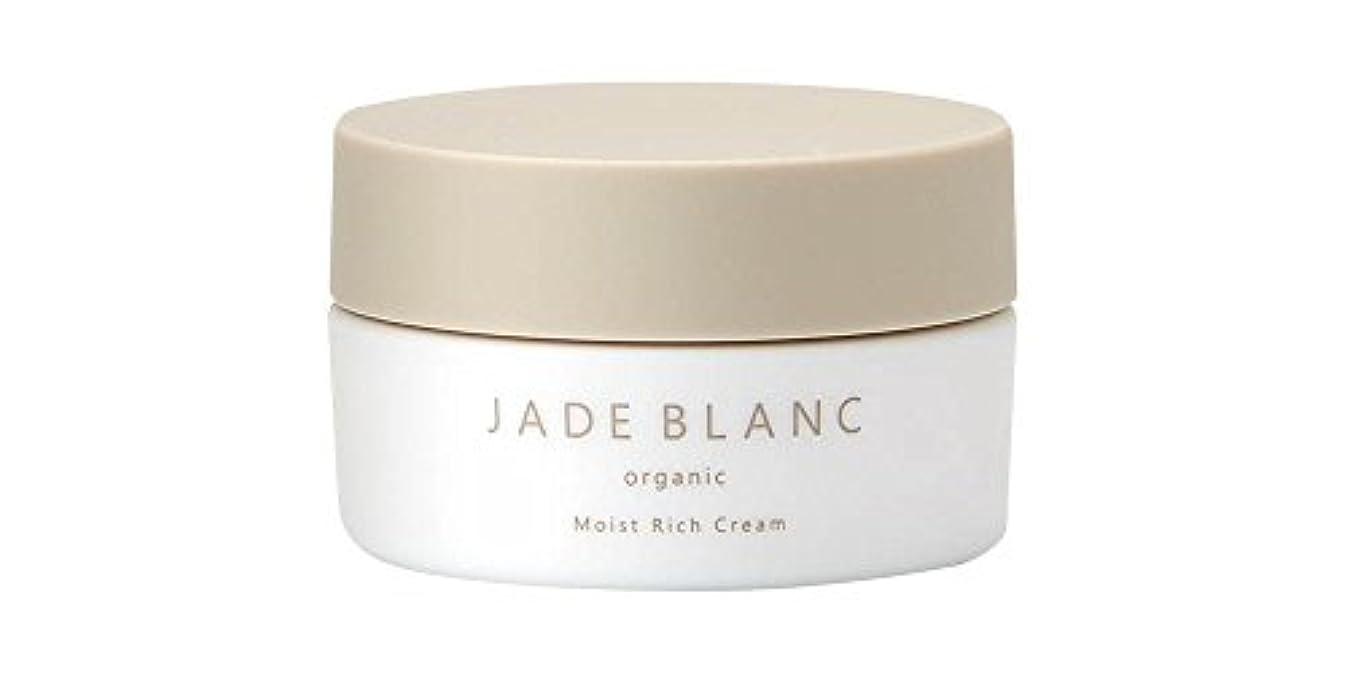生きているグリース薬JADE BLANC モイストリッチクリームM 30g