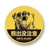 熊出没注意 丸ステッカー(No.7103) 8.5×8.5cm North Island